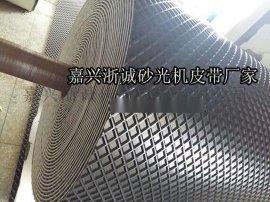 砂光机输送带/菱形纹砂光机皮带/一字纹砂光机输送带