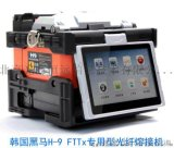 韓國黑馬H9光纖熔接機