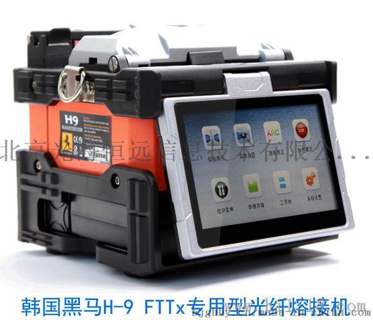 韩国黑马H9光纤熔接机