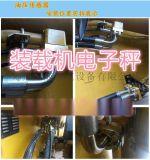广东彩屏装载机电子秤多少钱 广东铲车电子秤厂家