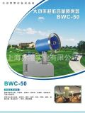 隆瑞BWC-50超低容量电动喷雾器、超低容量电动喷雾器BWC-50型