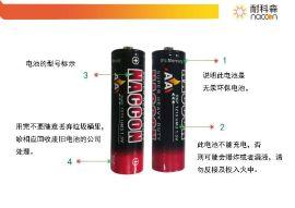 厂家直销 碳性5号 7号 1号 2号电池 耐科森 干电池
