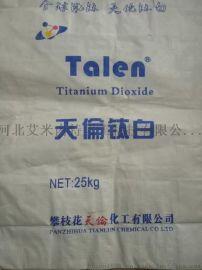 攀枝花天伦TLA-100钛白粉现货