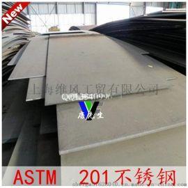 供应进口不锈钢ASTM201【维风】