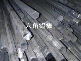 销售7075铝棒 超硬航空铝棒 大口径铝棒 铝棒价格