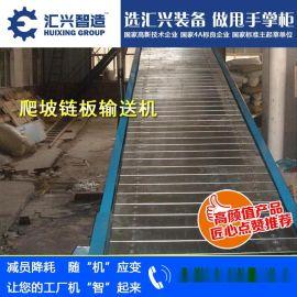 機械升降鏈板輸送機 加長鏈板輸送機 重型折邊鏈板輸送機