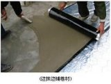 SAM-980溼鋪自粘聚合物改性瀝青防水卷材