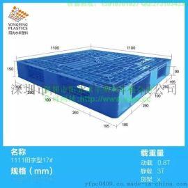 回料塑料托盘 出口塑料托盘 一次性塑料托盘 1208便宜塑料托盘