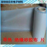 导热硅胶布、导热矽胶布、导热绝缘布、320mm*50m散热绝缘布