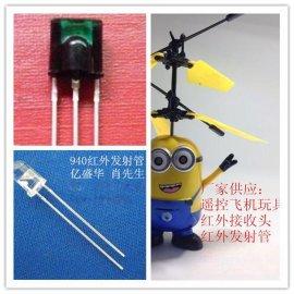 原厂生产遥控玩具红外线接收头,940红外发射管