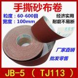 JB-5手撕砂布卷 TJ113砂帶軟砂布 木工家具金屬拋光砂紙 一件代發