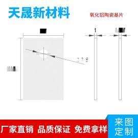 MOS管IGBT散热陶瓷片TO-220 TO-247 TO-3P功放机  氧化铝陶瓷片