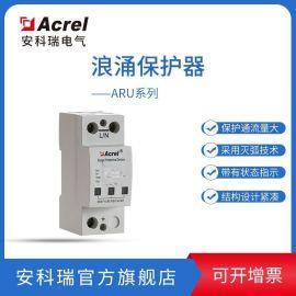 安科瑞ARU2-80/385/4P防雷器 80kA防浪涌保护器 4P二级避雷器