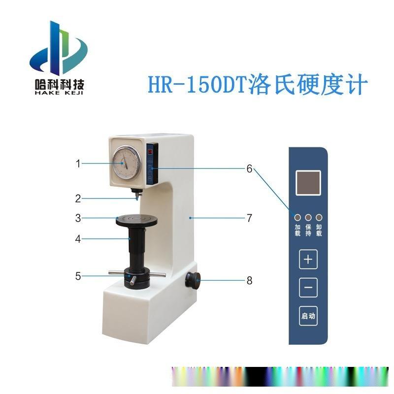 HR-150DT电动洛氏硬度计  数显洛氏硬度计