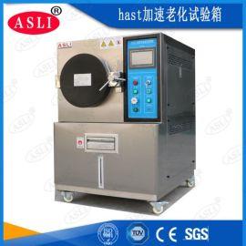 汽车零部件HAST加速寿命试验仪器 HAST高温高压加速老化测试箱