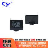 破碎机 薄膜电容器CBB61 35uF/450VAC