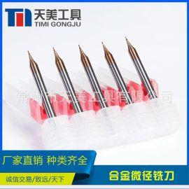 厂家定制 非标定制铣刀 合金微径铣刀 数控机床专用硬质合金铣刀