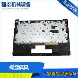 厂家直销键盘模具 电脑键盘推盘式热熔机械热熔模具