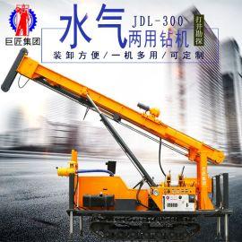 华夏巨匠jdl-300水气两用水井钻机 深水井气动打井机履带式钻机