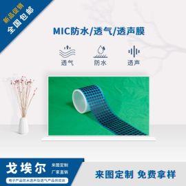 专业生产MIC防水防尘透气透声薄膜  来图可定制