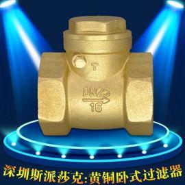 臥式止回閥DN15-DN50黃銅全銅單向閥內螺紋擋板式逆止閥4分6分1寸