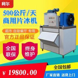 利尔500公斤片冰机 超市制冰机LR-05T 厂家直销 全国联保