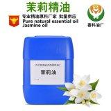 廠家批發天然植物精油 茉莉花油 單方精油 化妝品用植物香料油