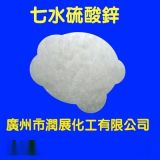 七水硫酸鋅生產廠家直銷