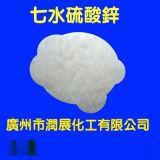 七水硫酸锌生产厂家直销