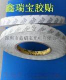 3M双面胶纸  3M9080双面胶价格  鑫瑞宝