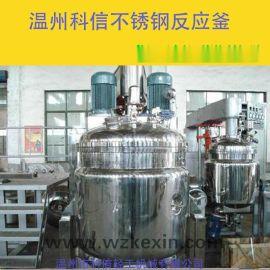 不锈钢反应釜|反应搅拌釜|电加热反应釜|搅拌料缸厂家温州科信