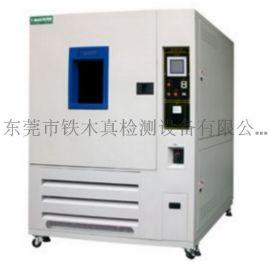 广州恒温恒湿试验箱TMJ-9712