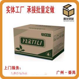 广州纸箱厂定做包装纸箱 牛皮纸箱批发