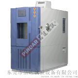 高低溫實驗箱 高低溫實驗機 MAX-TL408