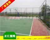 篮球场围网,篮球场围网厂家,篮球场围网价格