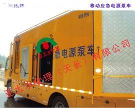 亚太水移动式电源泵站 移动电源泵车 防汛抢险
