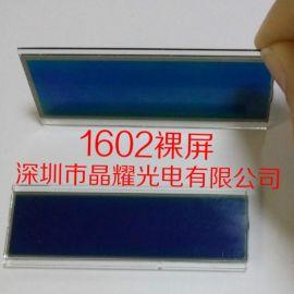 晶耀GY-1602LCD液晶裸屏,可定制单色液晶显示屏lcd点阵16*2