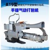 A19气动打包机 进口配置 塑钢带打包机 芜湖气动打包机