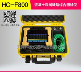 混凝土裂缝缺陷测试仪 测缺测宽测深 HC-F800