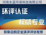 河南内乡县蛋制品加工厂做环评登记表办理费用