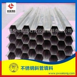 三相分离器用不锈钢蜂窝斜管填料金属304斜管填料