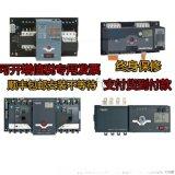 WATS施耐德(天津)双电源自动转换开关、专业供应