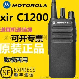 摩託羅拉數位對講機C1200原裝正品全國聯保