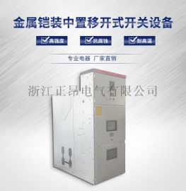 KYN28A中置移开式高压开关柜成套 中置柜定制