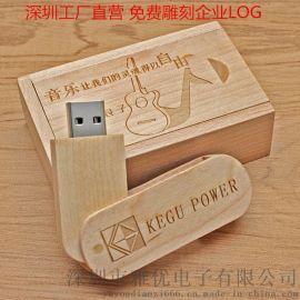 工廠直供定製木質旋轉u盤 創意個性商務禮品