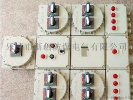 BXMD IIC级防爆照明动力配电箱IP65