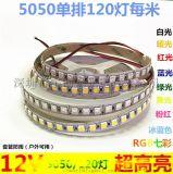 12V5050单排120珠LED灯带灯条