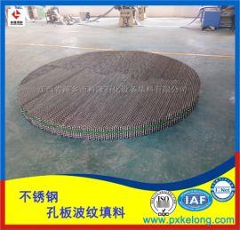 不锈钢孔板波纹填料在苯乙烯精馏装置中的应用