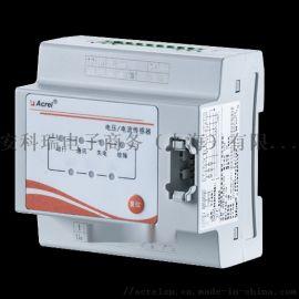 消防设备电源监控模块 安科瑞AFPM3-AVIM 二总线通讯