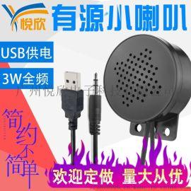 USB供电5V小音箱3W室内外监控功放喇叭